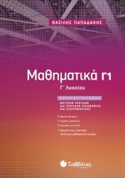 Μαθηματικά Γ1 Λυκείου Προσανατολισμός Θετικών Σπουδών & Σπουδών Οικονομίας και Πληροφορικής