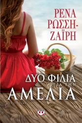 Δυο φιλιά για την Αμέλια